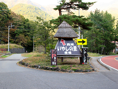 Sign showing the way to the 'Healing Village, Nenba'.