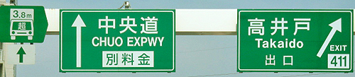The sign you should be seeing if you got on from 'Eifuku' entrace to go on Chuo Expressway at 'Takaido JCT'.