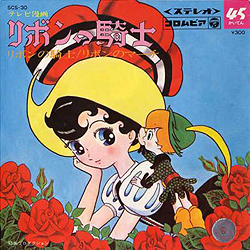 The main theme music 'record' of 'Ribon-no-Kishi' drawan by Osamu Tezuka.