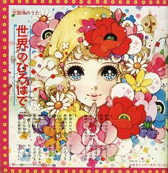 An illustration of Makoto Takahashi for the lyric of the song for Japan World Exposition in 1970 in Shojo Comics